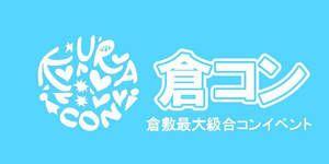 【倉敷の街コン】街コン姫路実行委員会主催 2017年1月15日