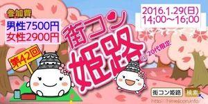 【姫路の街コン】街コン姫路実行委員会主催 2017年1月29日