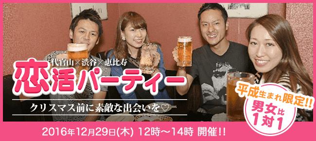 【代官山の恋活パーティー】株式会社ウィルスタート主催 2016年12月29日