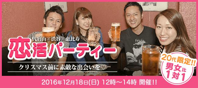 【代官山の恋活パーティー】株式会社ウィルスタート主催 2016年12月18日
