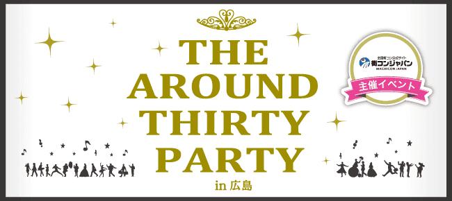 【広島駅周辺の恋活パーティー】街コンジャパン主催 2017年1月21日