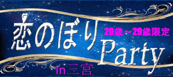 【三宮・元町の恋活パーティー】株式会社PRATIVE主催 2017年1月11日