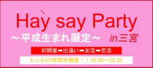 【三宮・元町の恋活パーティー】株式会社PRATIVE主催 2017年1月18日