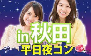 【秋田のプチ街コン】合同会社DreamNet主催 2017年1月18日