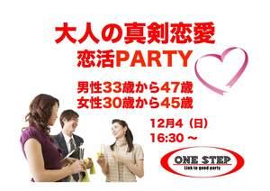 【横浜市内その他の恋活パーティー】有限会社モアナプランニング主催 2016年12月4日
