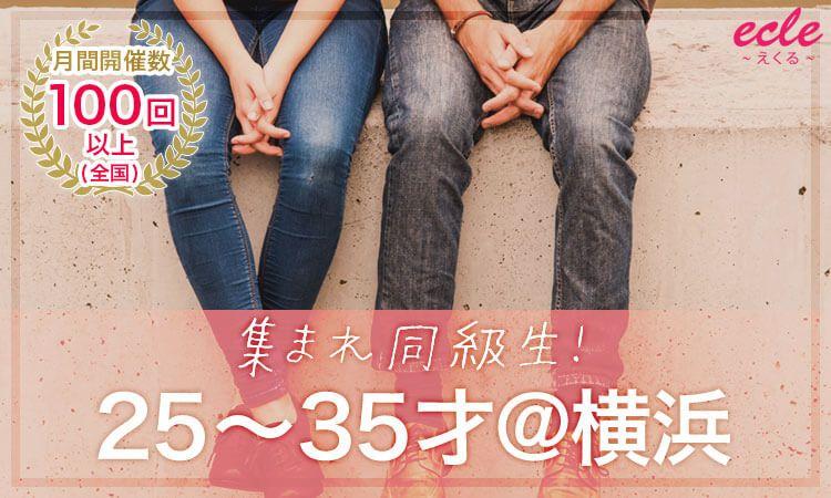 【横浜市内その他の街コン】えくる主催 2017年1月29日