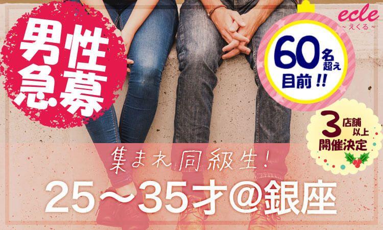 【銀座の街コン】えくる主催 2017年1月28日