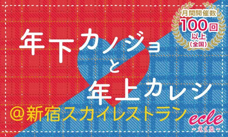 【新宿の街コン】えくる主催 2017年1月9日