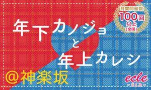 【神楽坂の街コン】えくる主催 2017年1月28日
