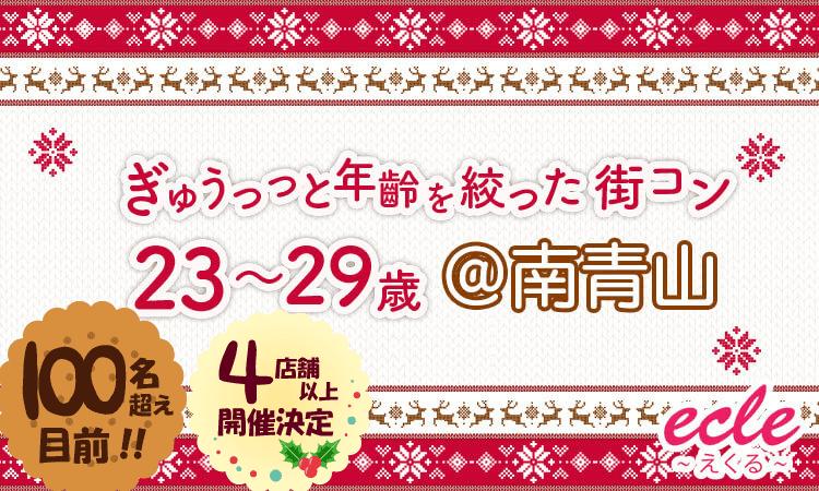 【青山の街コン】えくる主催 2017年1月29日