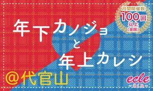 【代官山の街コン】えくる主催 2017年1月22日
