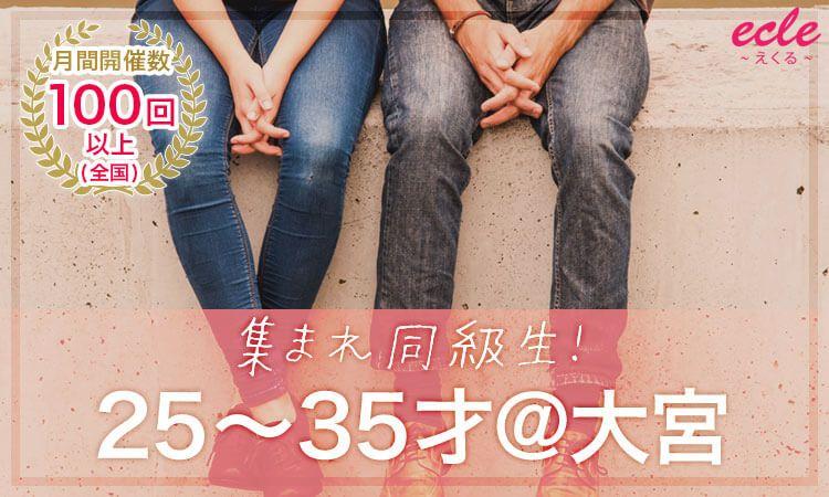 【大宮の街コン】えくる主催 2017年1月14日