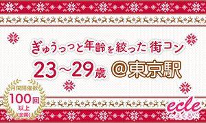 【八重洲の街コン】えくる主催 2017年1月21日