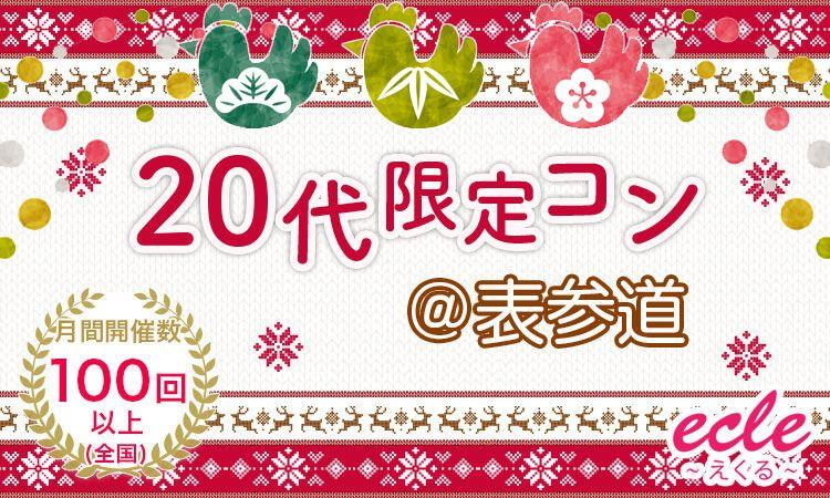 【表参道の街コン】えくる主催 2017年1月8日