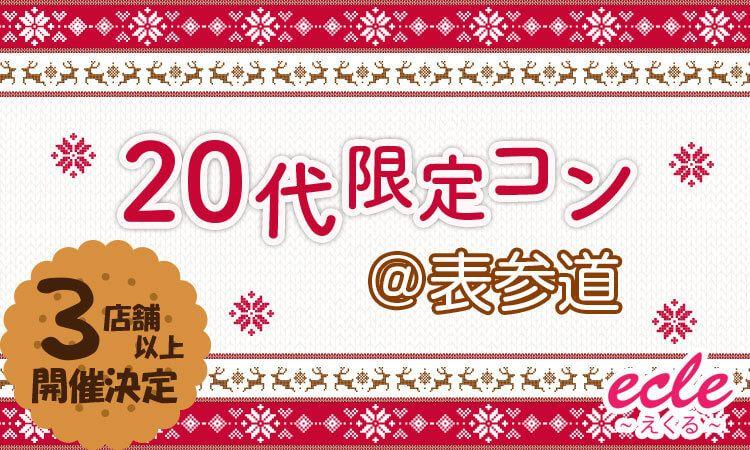 【表参道の街コン】えくる主催 2017年1月28日