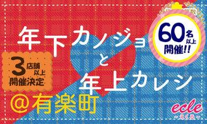 【有楽町の街コン】えくる主催 2017年1月21日