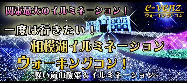 【神奈川県その他のプチ街コン】e-venz(イベンツ)主催 2016年12月17日