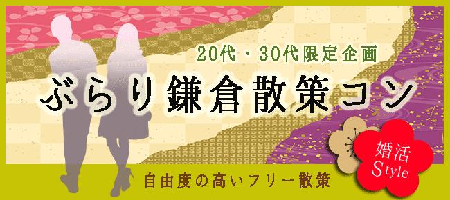 【鎌倉のプチ街コン】株式会社スタイルリンク主催 2017年1月7日