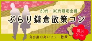 【鎌倉のプチ街コン】株式会社スタイルリンク主催 2016年12月10日