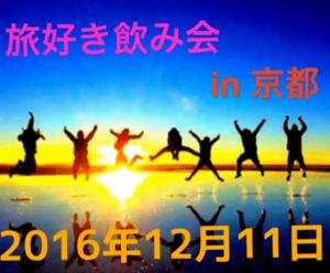 【河原町の恋活パーティー】株式会社SSB主催 2016年12月11日