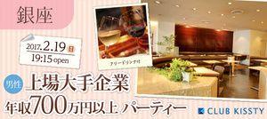 【銀座の婚活パーティー・お見合いパーティー】クラブキスティ―主催 2017年2月19日