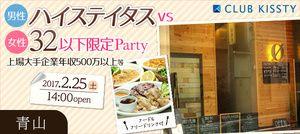 【渋谷の恋活パーティー】クラブキスティ―主催 2017年2月25日