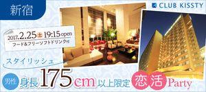 【新宿の恋活パーティー】クラブキスティ―主催 2017年2月25日