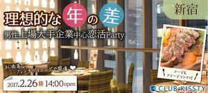 【新宿の恋活パーティー】クラブキスティ―主催 2017年2月26日