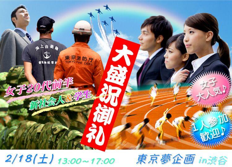 【渋谷のプチ街コン】東京夢企画主催 2017年2月18日