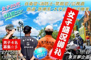 【渋谷のプチ街コン】東京夢企画主催 2017年2月25日