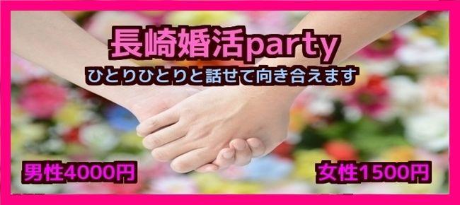 【長崎の婚活パーティー・お見合いパーティー】株式会社LDC主催 2017年2月4日