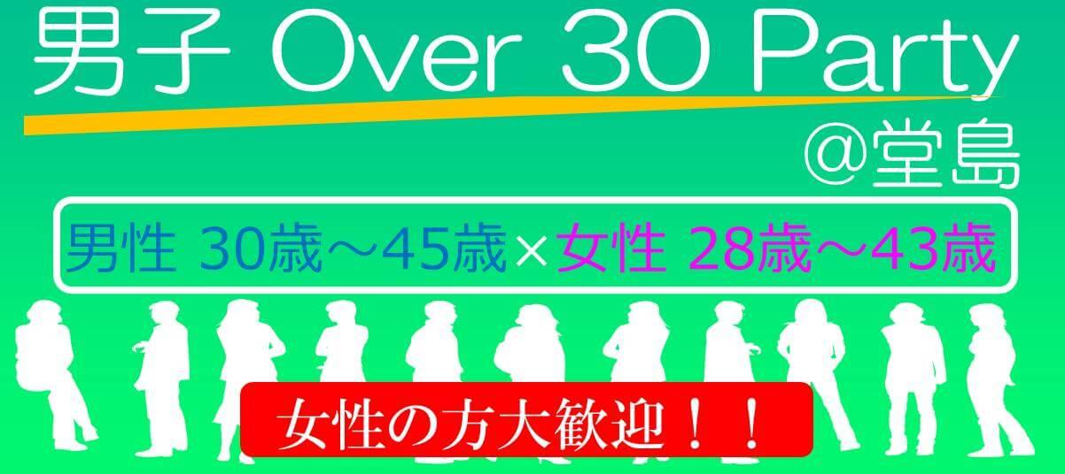 【堂島の恋活パーティー】株式会社ラヴィ主催 2017年2月24日