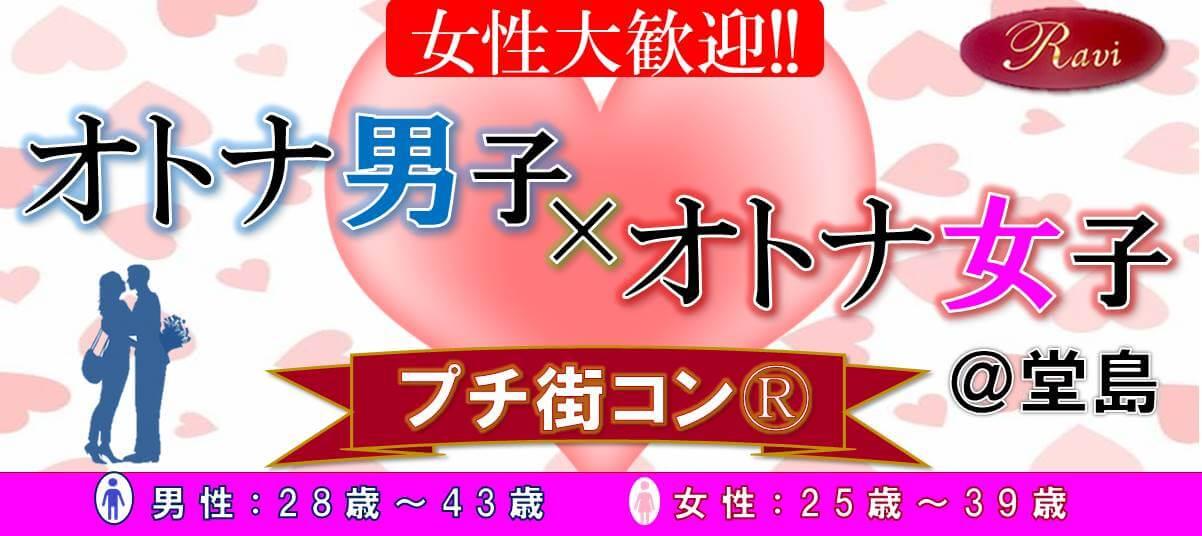 2/25(土)オトナ男子×オトナ女子プチ街コンⓇ@堂島  男性の方・・好評につきキャンセル待ちとなります! 女性の方・・大歓迎です!