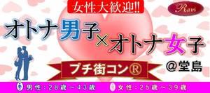 【堂島のプチ街コン】株式会社ラヴィ主催 2017年2月25日