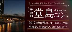 【堂島の街コン】株式会社ラヴィ(コンサル)主催 2017年2月26日