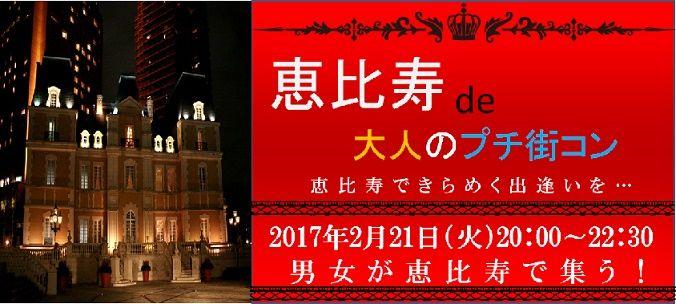 【恵比寿のプチ街コン】株式会社ラヴィ主催 2017年2月21日