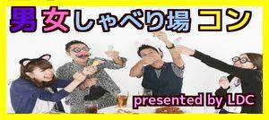 【宮崎のプチ街コン】株式会社LDC主催 2017年2月12日