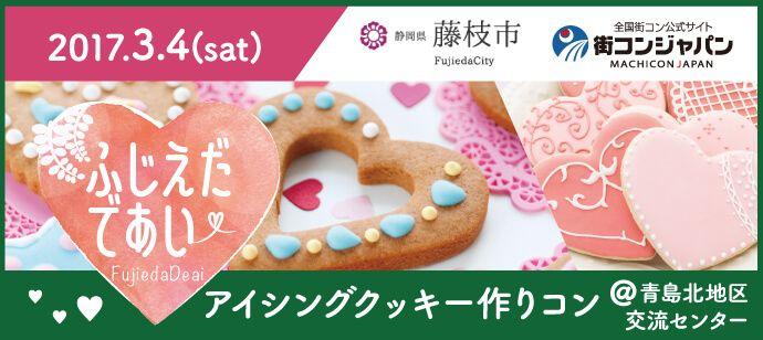 3/4(土)初めてさん大歓迎♪アイシングクッキー作り体験コン【ふじえだコン】