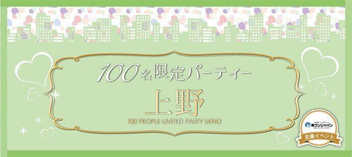 【上野の恋活パーティー】街コンジャパン主催 2016年12月18日