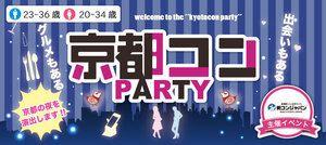 【河原町の恋活パーティー】街コンジャパン主催 2017年1月21日