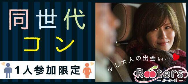 1.23(月)完全着席!!【1人参加限定×大人の恋活】じっくり話したい方のための恋活コンin青山