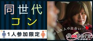 【青山のプチ街コン】株式会社Rooters主催 2017年1月23日