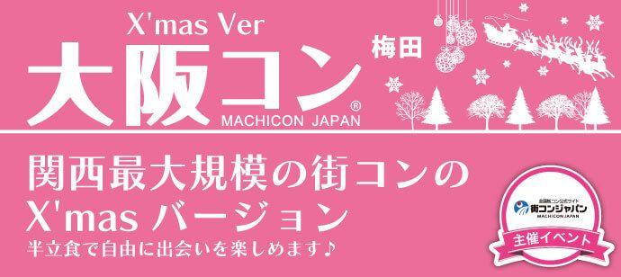 【梅田の恋活パーティー】街コンジャパン主催 2016年12月24日