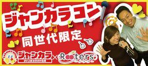 【心斎橋のプチ街コン】株式会社Rooters主催 2017年1月19日