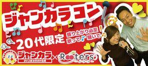 【心斎橋のプチ街コン】株式会社Rooters主催 2017年1月25日