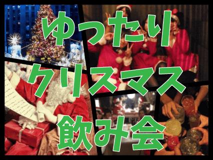 【梅田の恋活パーティー】株式会社SSB主催 2016年12月24日