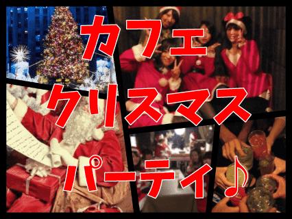 【福島の恋活パーティー】株式会社SSB主催 2016年12月18日
