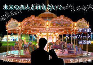 【銀座の婚活パーティー・お見合いパーティー】東京夢企画主催 2017年2月25日