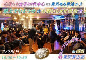 【銀座の婚活パーティー・お見合いパーティー】東京夢企画主催 2017年2月26日