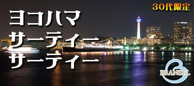 【横浜市内その他の恋活パーティー】ブランセル主催 2017年1月14日